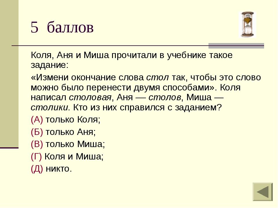 Коля, Аня и Миша прочитали в учебнике такое задание: «Измени окончание слова...