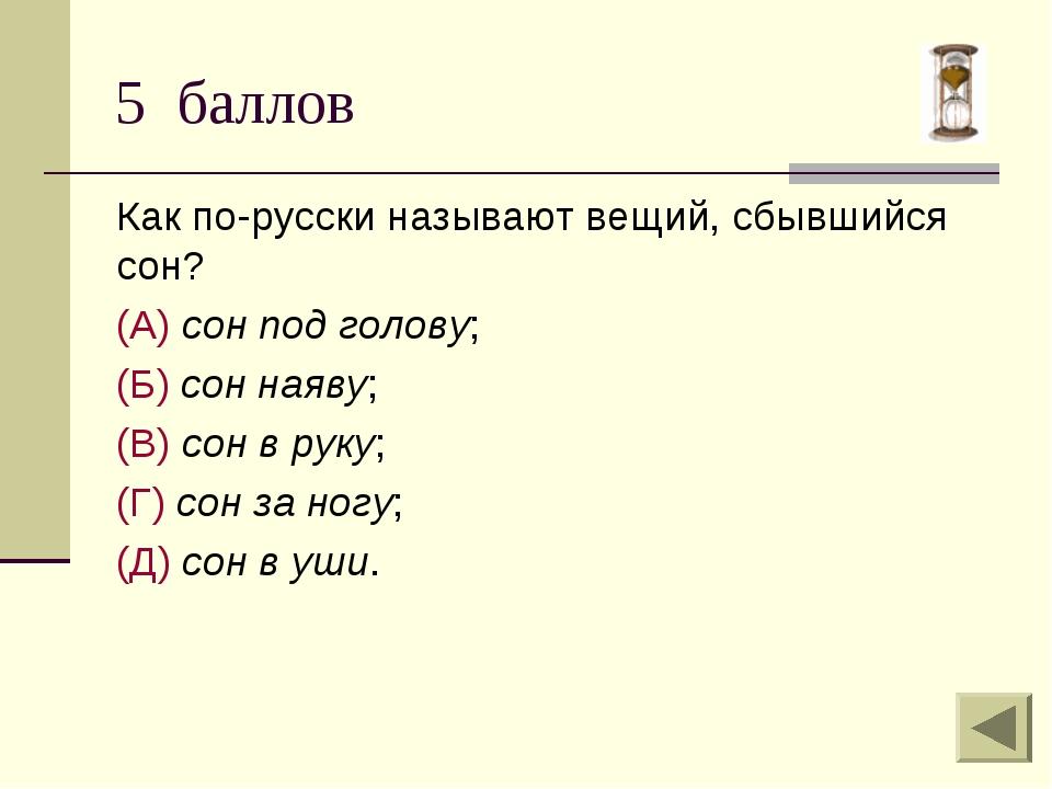 Как по-русски называют вещий, сбывшийся сон? (А) сон под голову;  (Б) сон на...