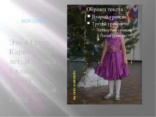 МОЯ СЕМЬЯ Это я Гринь Карина. Мне 6 лет. Я учусь в 1 классе в МКОУ Лукошинско