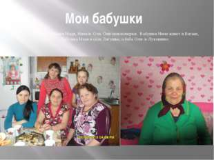 Мои бабушки Это мои бабушки Надя, Нина и Оля. Они пенсионерки. Бабушка Нина ж