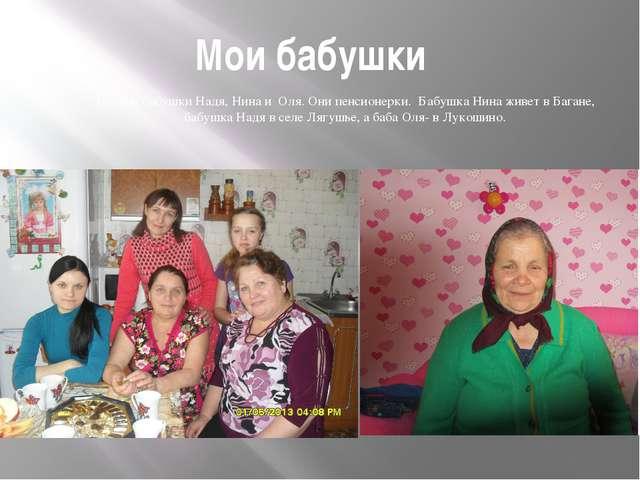 Мои бабушки Это мои бабушки Надя, Нина и Оля. Они пенсионерки. Бабушка Нина ж...