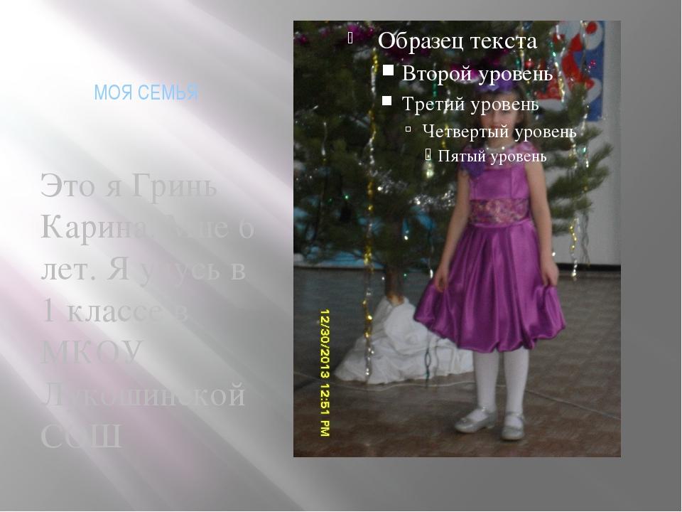 МОЯ СЕМЬЯ Это я Гринь Карина. Мне 6 лет. Я учусь в 1 классе в МКОУ Лукошинско...