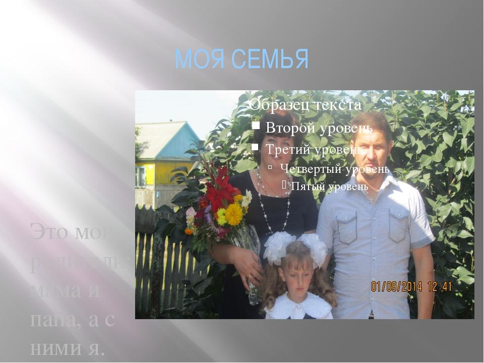 МОЯ СЕМЬЯ Это мои родители: мама и папа, а с ними я.