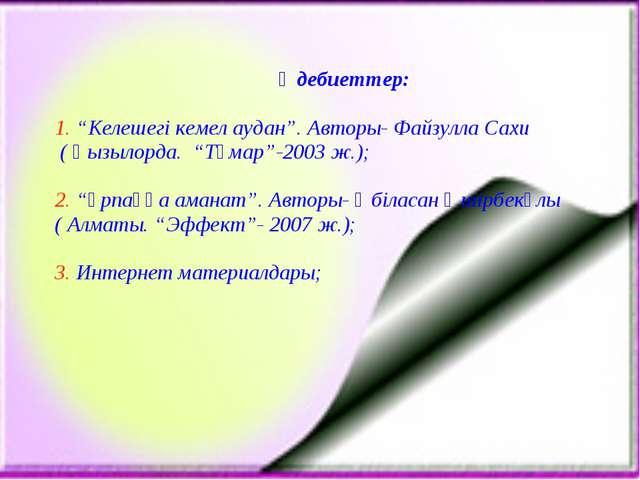 """Әдебиеттер: 1. """"Келешегі кемел аудан"""". Авторы- Файзулла Сахи ( Қызылорда. """"Тұ..."""