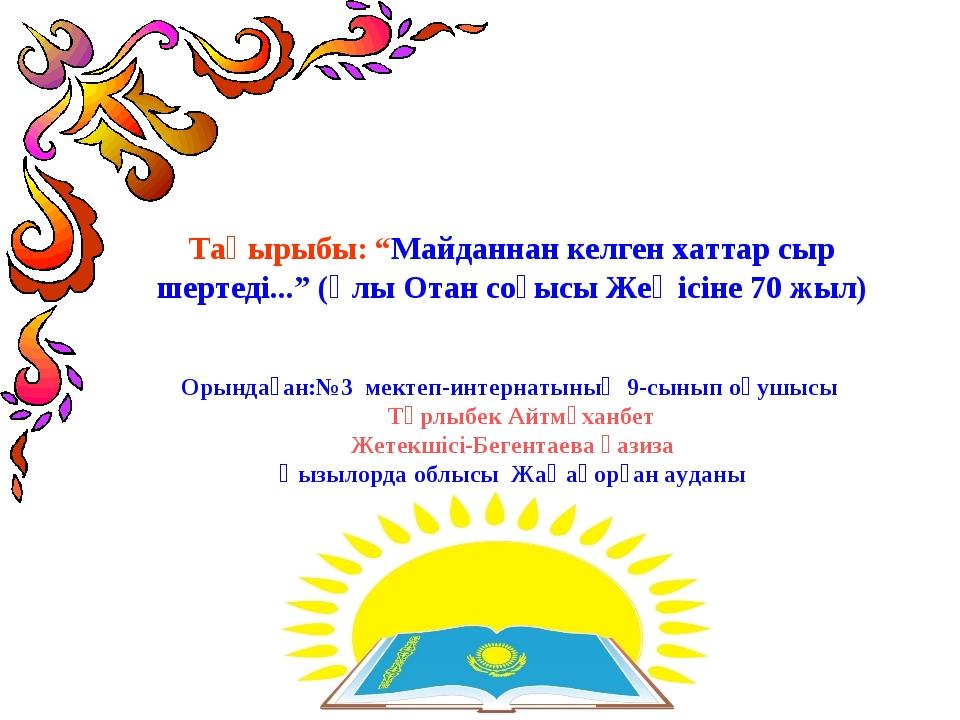 """Тақырыбы: """"Майданнан келген хаттар сыр шертеді..."""" (Ұлы Отан соғысы Жеңісіне..."""