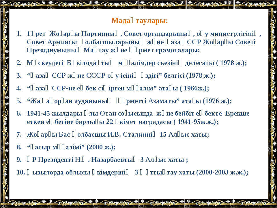 Мадақтаулары: 11 рет Жоғарғы Партияның, Совет органдарының, оқу министрлігіні...