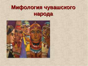 Мифология чувашского народа