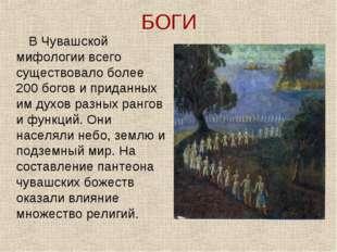 БОГИ В Чувашской мифологии всего существовало более 200 богов и приданных им