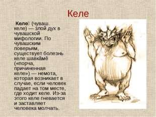 Келе Келе́ (чуваш. келе)— злой дух в чувашской мифологии. По чувашским повер