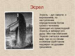 Эсрел Эсрель – дух смерти. о верованиям, по наступлении определенном богом ср
