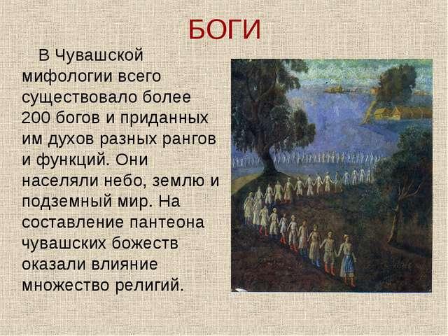БОГИ В Чувашской мифологии всего существовало более 200 богов и приданных им...