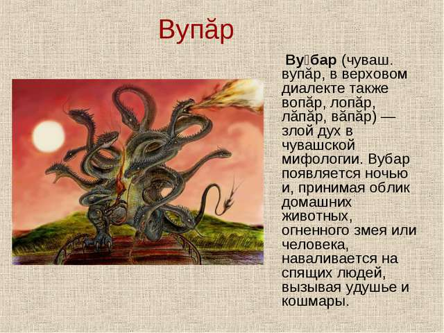 Вупăр Ву́бар (чуваш. вупăр, в верховом диалекте также вопăр, лопăр, лăпăр, вă...