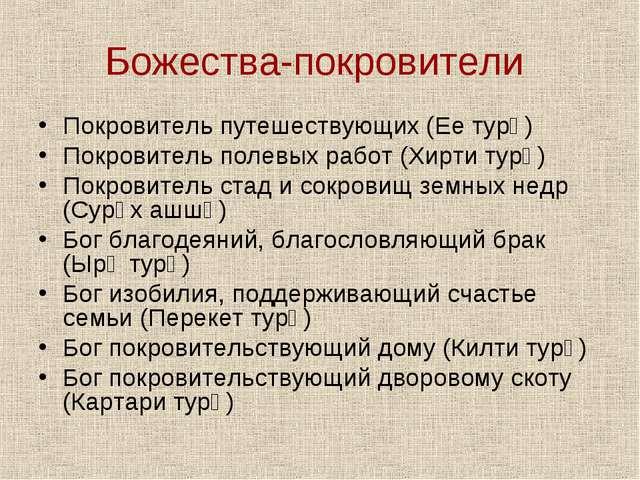 Божества-покровители Покровитель путешествующих (Ее турӑ) Покровитель полевых...