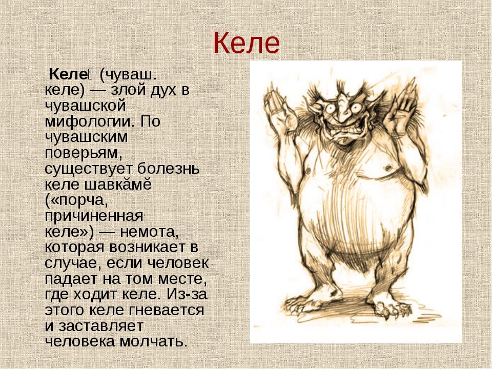 Келе Келе́ (чуваш. келе)— злой дух в чувашской мифологии. По чувашским повер...