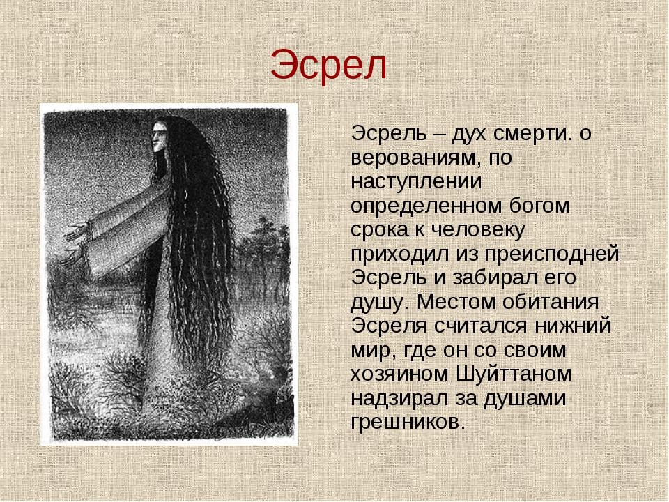 Эсрел Эсрель – дух смерти. о верованиям, по наступлении определенном богом ср...