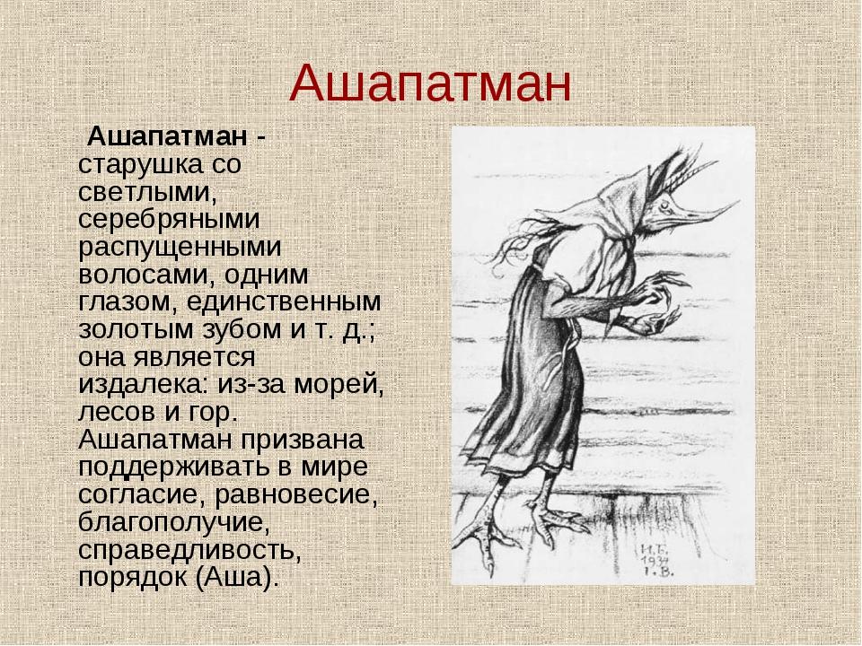 Ашапатман Ашапатман - старушка со светлыми, серебряными распущенными волосами...