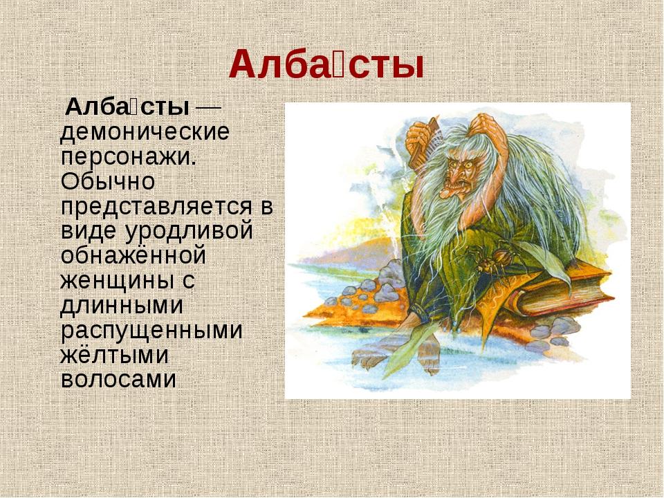 Алба́сты Алба́сты — демонические персонажи. Обычно представляется в виде урод...