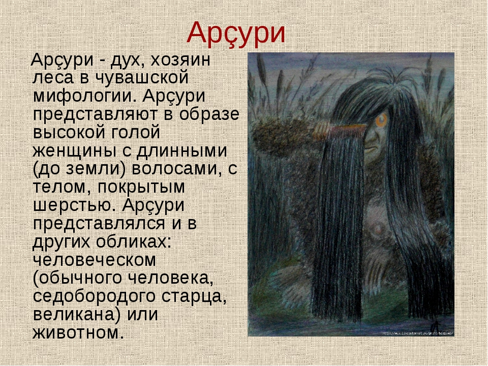 Арçури Арçури - дух, хозяин леса в чувашской мифологии. Арçури представляют в...