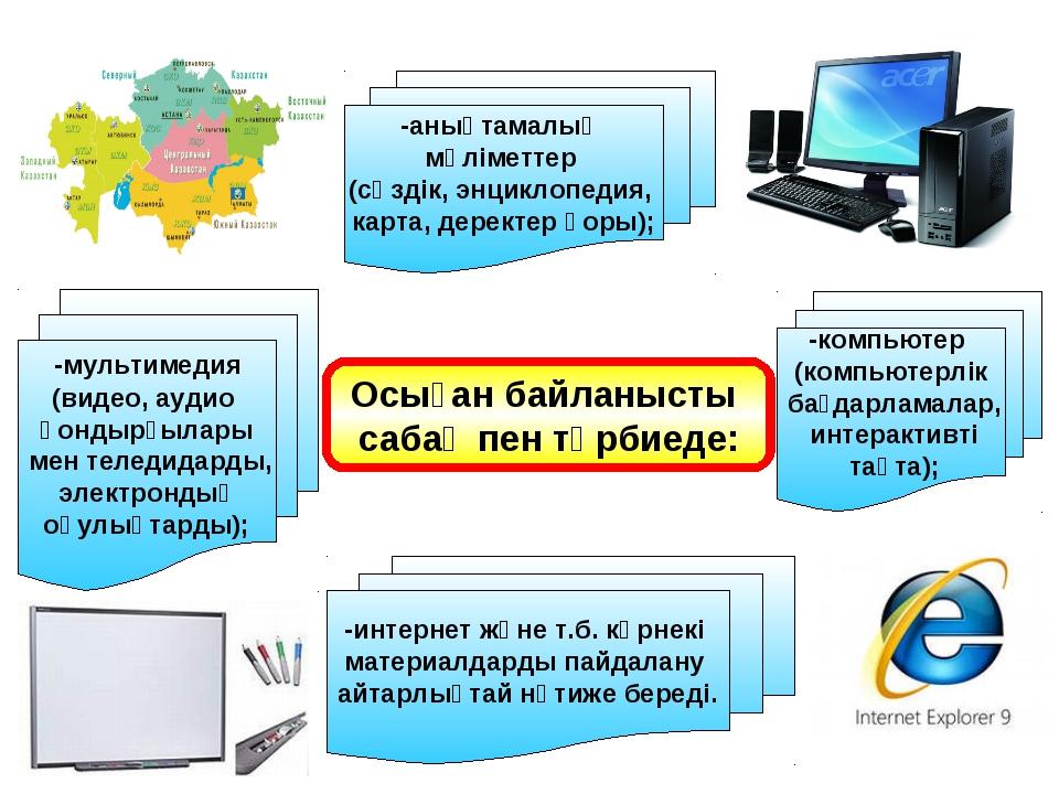-анықтамалық мәліметтер (сөздік, энциклопедия, карта, деректер қоры); -компью...
