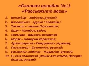 «Окопная правда» №11 «Расскажите всем» Командир – Жидилов, русский; Кавалерис