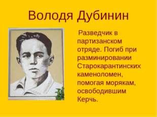 Володя Дубинин Разведчик в партизанском отряде. Погиб при разминировании Стар