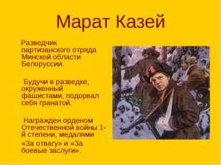 Марат Казей Разведчик партизанского отряда Минской области Белоруссии. Будучи