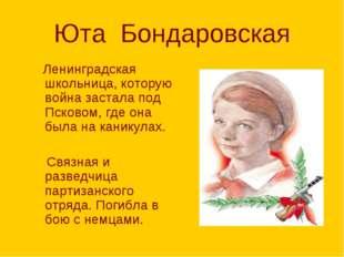 Юта Бондаровская Ленинградская школьница, которую война застала под Псковом,