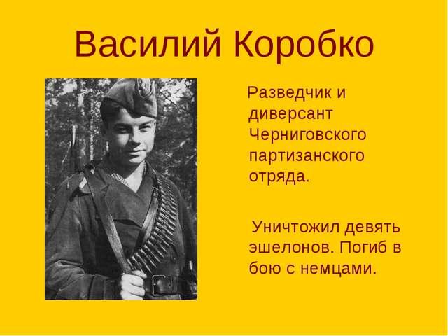 Василий Коробко Разведчик и диверсант Черниговского партизанского отряда. Уни...
