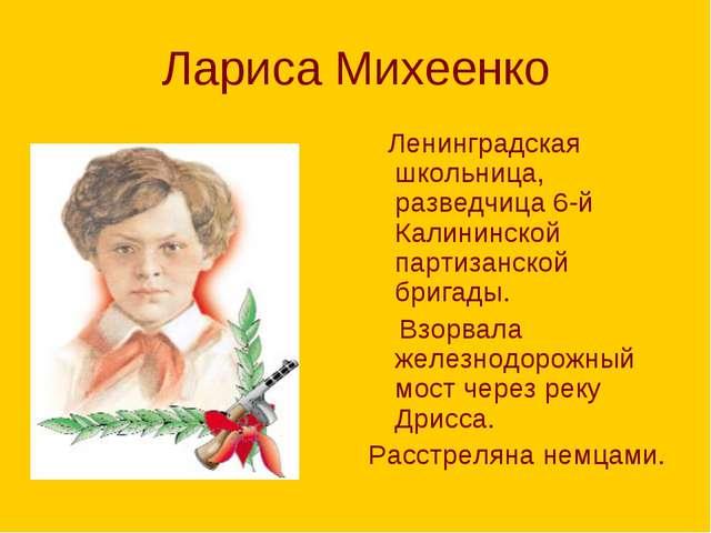 Лариса Михеенко Ленинградская школьница, разведчица 6-й Калининской партизанс...