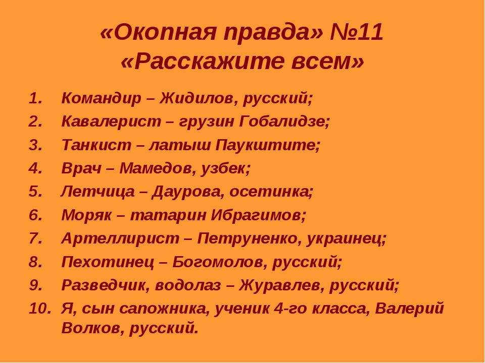 «Окопная правда» №11 «Расскажите всем» Командир – Жидилов, русский; Кавалерис...