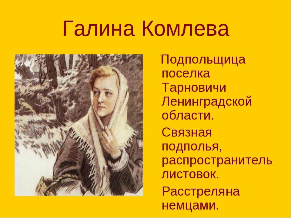 Галина Комлева Подпольщица поселка Тарновичи Ленинградской области. Связная п...