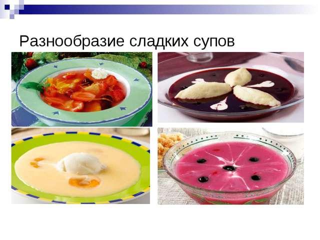 Разнообразие сладких супов