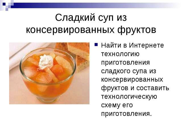 Сладкий суп из консервированных фруктов Найти в Интернете технологию приготов...