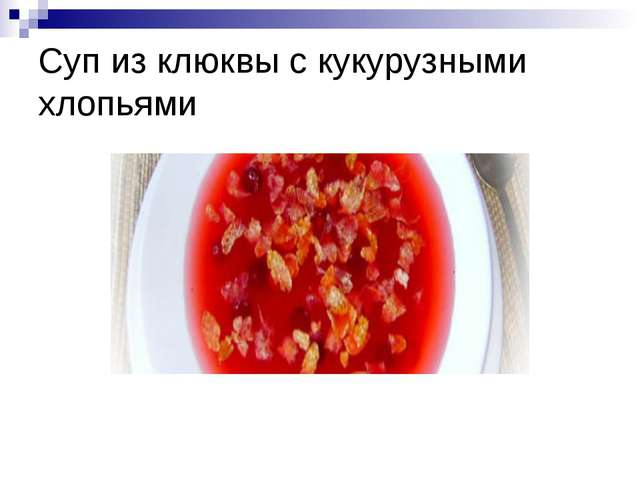 Суп из клюквы с кукурузными хлопьями