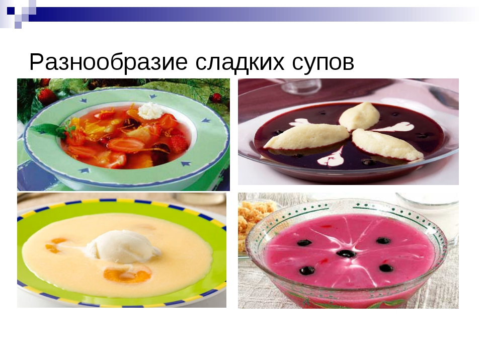 рецептура , технологія сладких супов