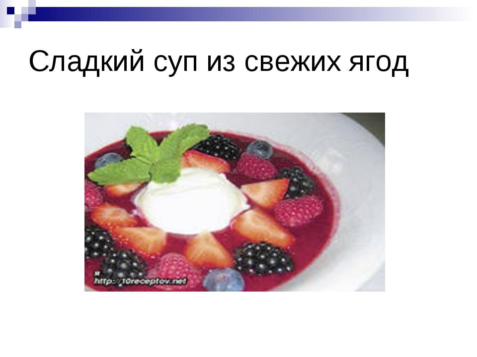 Сладкий суп из свежих ягод