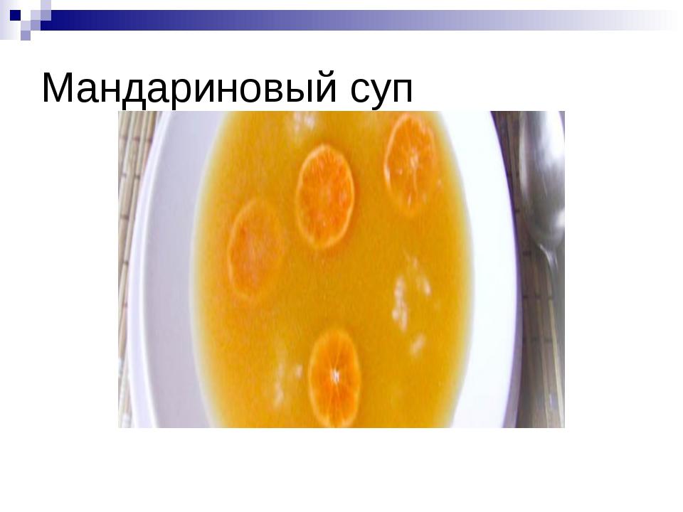 Мандариновый суп