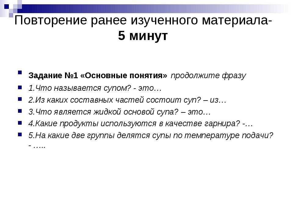 Повторение ранее изученного материала- 5 минут Задание №1 «Основные понятия»...
