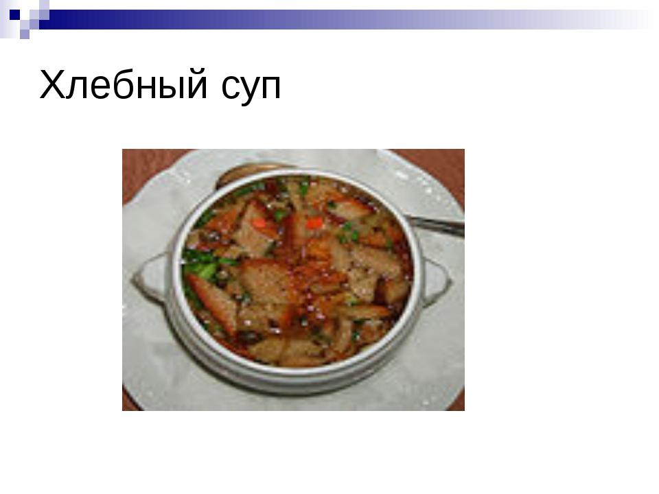 Суп из плодов и ягод сушёных пошаговый рецепт