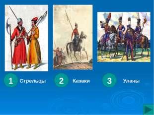 1 2 3 А.И.Остерман- Толстой П.П.Коновницын Н.Н.Раевский
