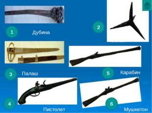 Василиса Кожина А.С.Фигнер А.П.Ермолов 1 2 3