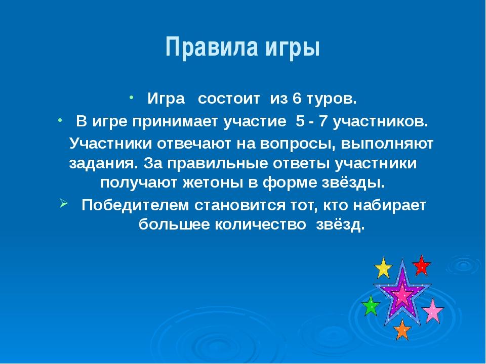 Правила игры Игра состоит из 6 туров. В игре принимает участие 5 - 7 участник...