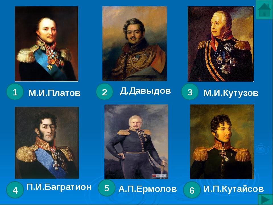 Последний солдат наполеоновской армии, отступая, пересек границу Российской и...