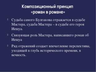 Композиционный принцип «роман в романе» Судьба самого Булгакова отражается в