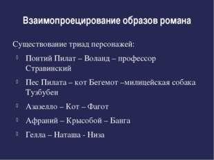 Взаимопроецирование образов романа Существование триад персонажей: Понтий Пил