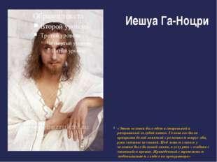 Иешуа Га-Ноцри «Этот человек был одет в старенький и разорванный голубой хито