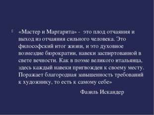 «Мастер и Маргарита» - это плод отчаяния и выход из отчаяния сильного челове