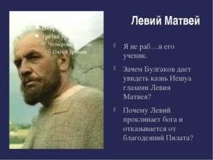 Левий Матвей Я не раб…я его ученик. Зачем Булгаков дает увидеть казнь Иешуа г