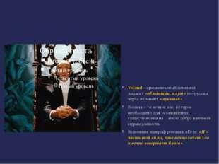 Voland – средневековый немецкий диалект «обманщик, плут» по- русски черта на