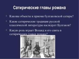 Сатирические главы романа Каковы объекты и приемы булгаковской сатиры? Какие